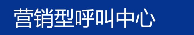 营销型威廉希尔手机版网址中心