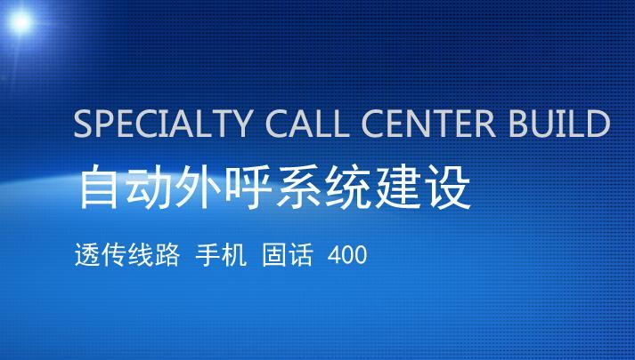 电话营销系统-透传手机、固话、400