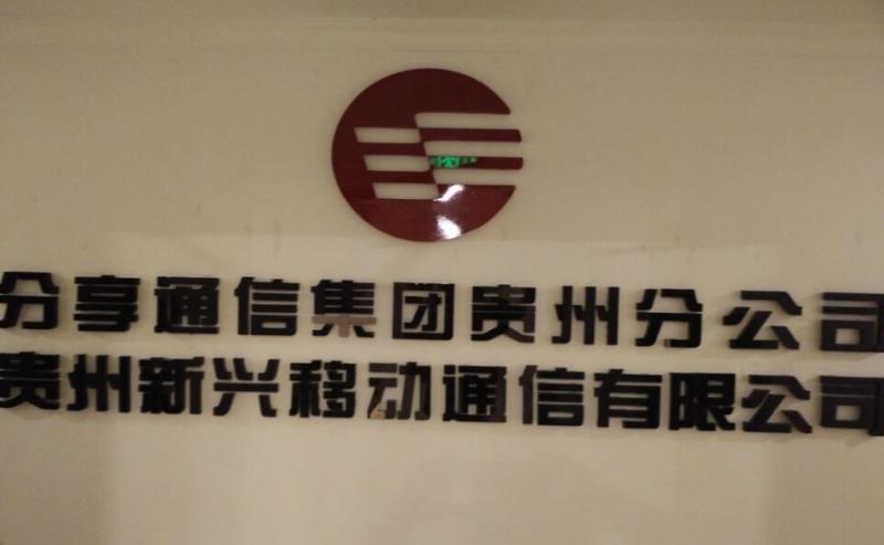贵州新兴移动